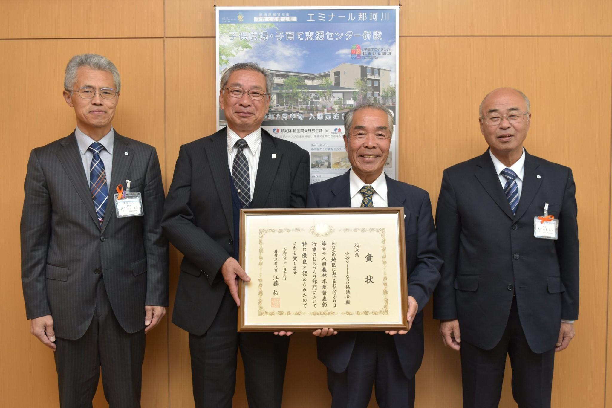 小砂地区が「農林水産大臣賞」を受賞